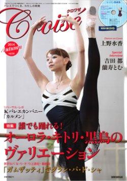 画像1: バレエ雑誌『クロワゼ』VOL.56/特別付録DVD付※DVD未開封