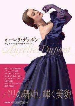 画像1: オーレリ・デュポン 美しきパリ・オペラ座エトワール