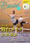 バレエ雑誌『クロワゼ』VOL.67/特別付録DVD付※DVD未開封