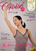 バレエ雑誌『クロワゼ』VOL.70/特別付録DVD付※DVD未開封