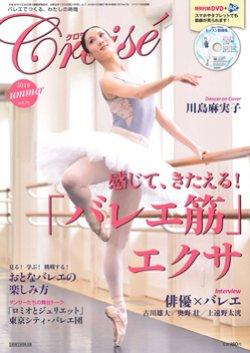 画像1: バレエ雑誌『クロワゼ』VOL.75/特別付録DVD付※DVD未開封