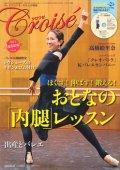 バレエ雑誌『クロワゼ』VOL.68/特別付録DVD付※DVD未開封