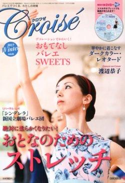 画像1: バレエ雑誌『クロワゼ』VOL.65/特別付録DVD付※DVD未開封