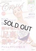 バレエ雑誌『クロワゼ』VOL.66/特別付録DVD付※DVD未開封
