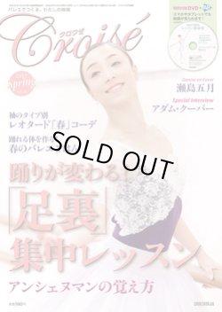 画像1: バレエ雑誌『クロワゼ』VOL.66/特別付録DVD付※DVD未開封