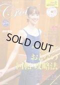 バレエ雑誌『クロワゼ』VOL.74/特別付録DVD付※DVD未開封