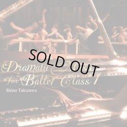 画像1: 中古レッスンCD/滝澤志野 ドラマティック・ミュージック・フォー・バレエ・クラス1 Dramatic Music for Ballet Class Shino Takizawa