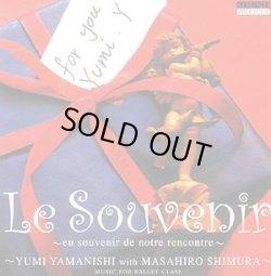 画像1: 中古レッスンCD/山西由実「Le Souvenir 」
