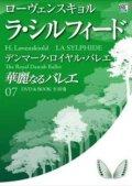 中古DVD+BOOK/華麗なるバレエ 07「ラ・シルフィード」