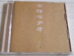 画像1: 中古CD/キャラメルボックスサウンドブック 少年ラヂオ