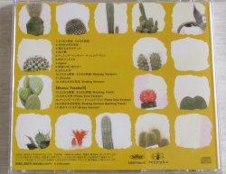 画像1: 中古CD/キャラメルボックスサウンドブック サボテンの花
