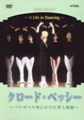 【訳あり】新品DVD/「クロード・ベッシー」〜ダンシング・イン・マイ・ライフ〜