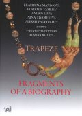中古DVD/ボリショイ・バレエ「TRAPEZE/ Fragments of a Biography」(輸入版)