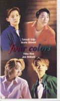 中古ビデオ・four colors(オリジナルビデオ)