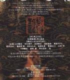 他の写真1: 中古DVD/「天保十二年のシェイクスピア」(2002年)