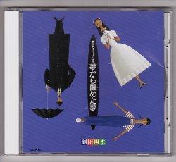 画像1: 中古CD/劇団四季・夢から醒めた夢(保坂知寿主演)