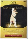中古DVD/ダンサーズ・ドリーム〜パリ・オペラ座の華麗な夢〜ロミオとジュリエット