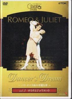 画像1: 中古DVD/ダンサーズ・ドリーム〜パリ・オペラ座の華麗な夢〜ロミオとジュリエット