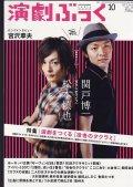 【クロネコメール便対応】演劇ぶっく 2010年10月号 VOL.147
