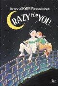 中古パンフレット/劇団四季 クレイジー・フォーユー(1993・東京)