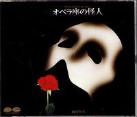 劇団四季 オペラ座の怪人 オリジナルキャスト盤CD