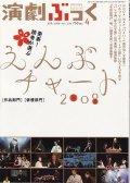 【クロネコメール便対応】演劇ぶっく 2009年4月号 VOL.138