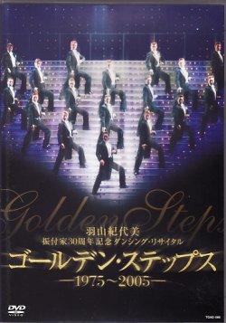 画像1: 宝塚歌劇DVD