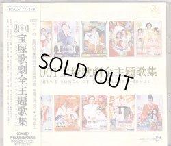 画像1: 中古CD/2001宝塚歌劇全主題歌集