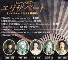 他の写真1: 中古CD/ミュージカル・エリザベート (ハイライト盤)