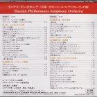 他の写真1: 中古CD/ボリショイ・バレエ版 ミンクス曲「ドン・キホーテ(全曲)」
