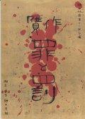 中古パンフレット/NODA・MAP『罪と罰』('05年再演版)