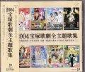 中古CD/宝塚歌劇全主題歌集2004