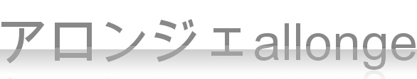 アロンジェ〜バレエ,演劇,宝塚,芝居,舞台の中古DVD/CD買取・販売